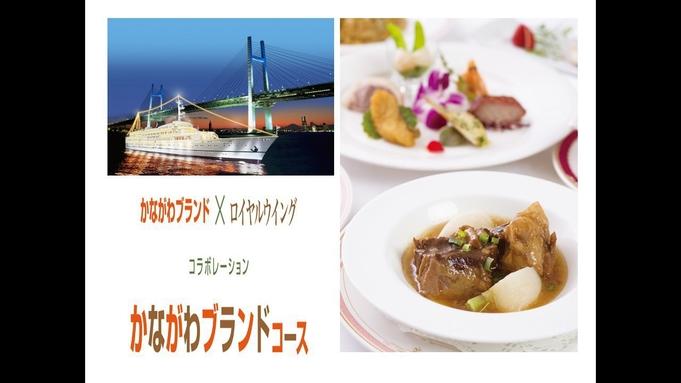 【横浜ディナークルーズ】ロイヤルウイング▽かながわブランドコース・中国料理 (19:30出航)朝食付