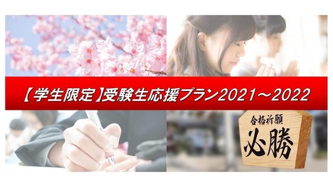 【学生限定】受験生応援プラン2021-2022★朝食付(受験生応援セット付)