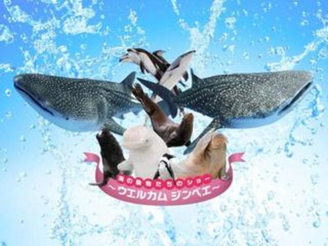 ウエルカム・ジンベイ(横浜八景島・シーパラダイス)