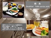 朝食・テーブルサービス形式①