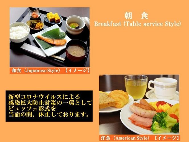 朝食・テーブルサービス形式②