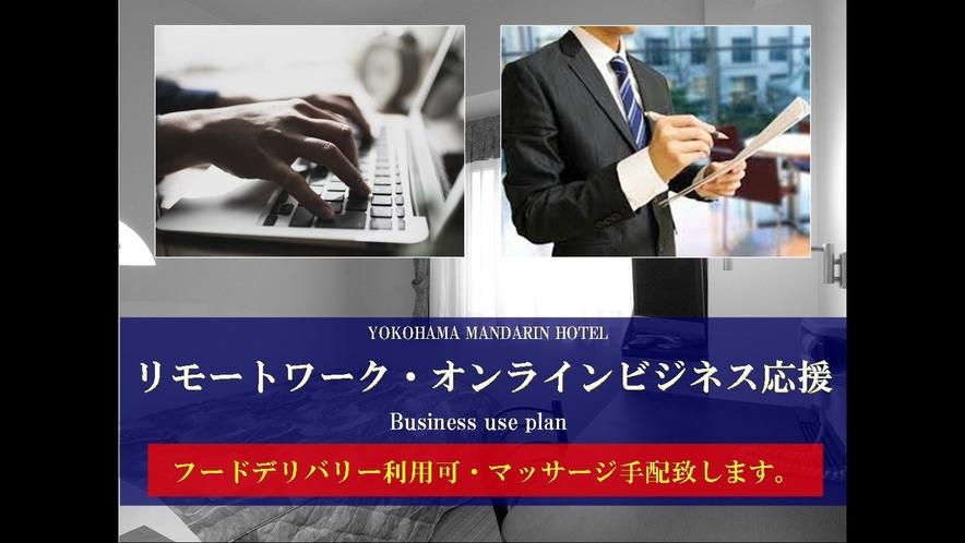 リモートワーク・オンラインビジネス応援