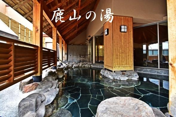 当館一番人気! 「鹿山の湯」入浴券付き1泊2食プラン【温泉】