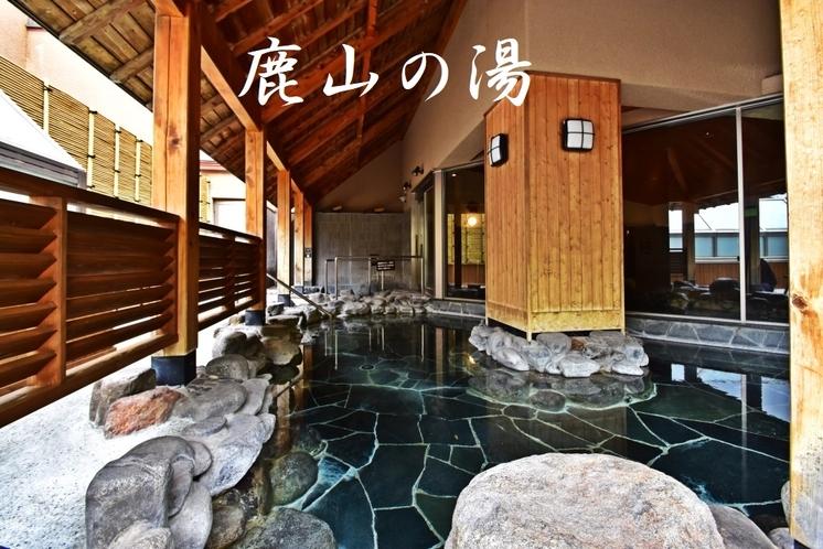 鹿山の湯 一枚700円の割引チケットがあります。