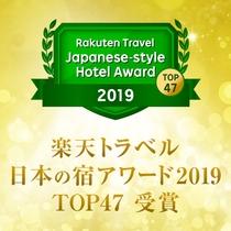 楽天トラベルアワード 2019 日本の宿 TOP47 受賞
