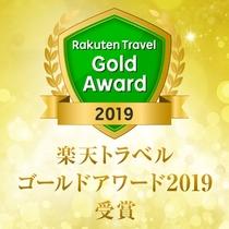 楽天トラベルアワード 2019 ゴールドアワード受賞