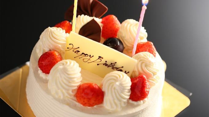 【県民割SP対象◇記念日】ケーキでお祝い♪記念日プラン<2食付>
