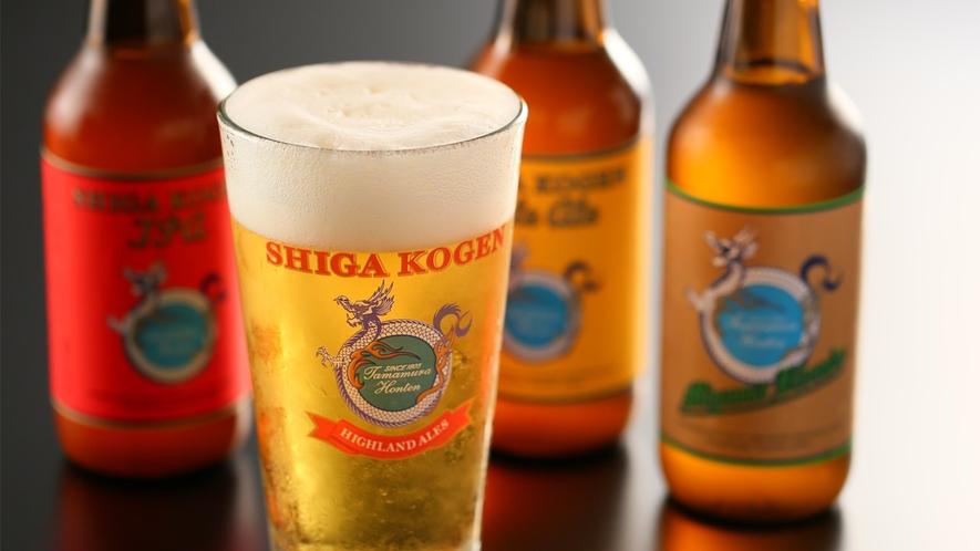 人気の志賀高原ビール、生ビールもご用意しております。