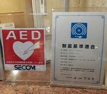 AED・耐震基準適合表