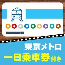 東京メトロ1日乗車券付きプラン