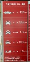 立体駐車場 入庫制限