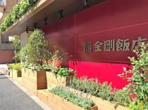 ホテル外観(東側)