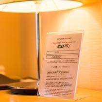 全室 無料wi-fi 完備