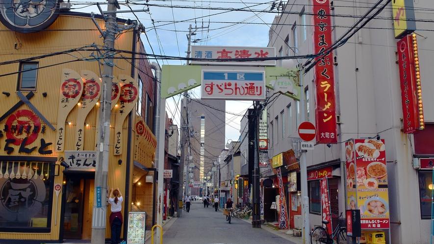 ◆川反飲食店街(当館より徒歩約2分)