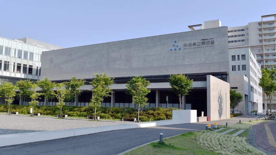 ◆秋田県立美術館