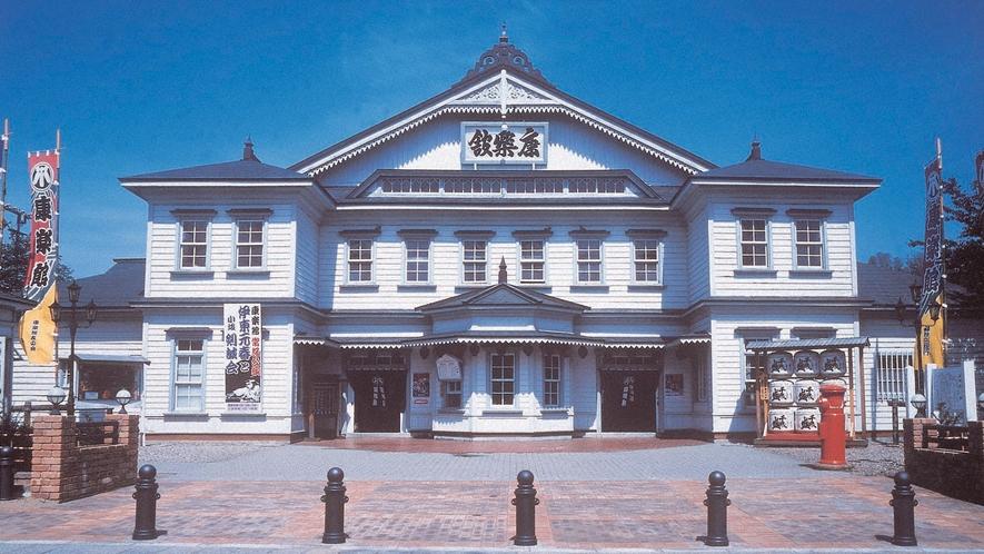◆国重要文化財 康楽館