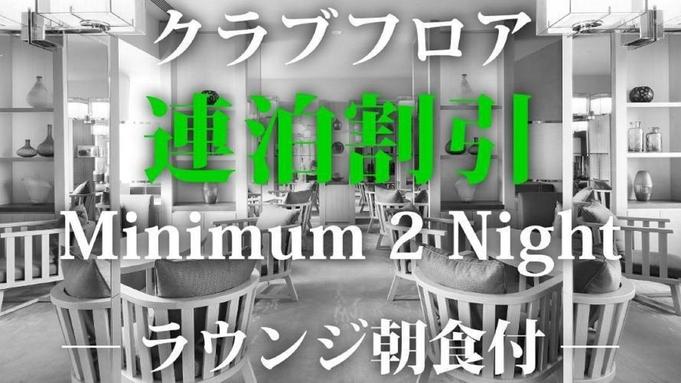 【連泊割引】2泊以上だからお得 〜クラブフロア朝食・温泉付〜