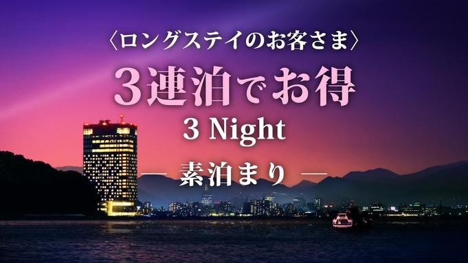 【連泊割引】3連泊でお得 (室料のみ)