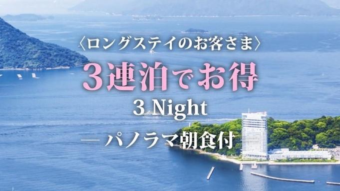 【連泊割引】3連泊でお得<選べる朝食付き>
