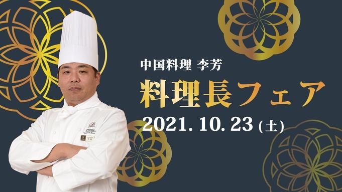 10/23限定!コンクール優勝メニューが味わえる中国料理長フェア(温泉付)
