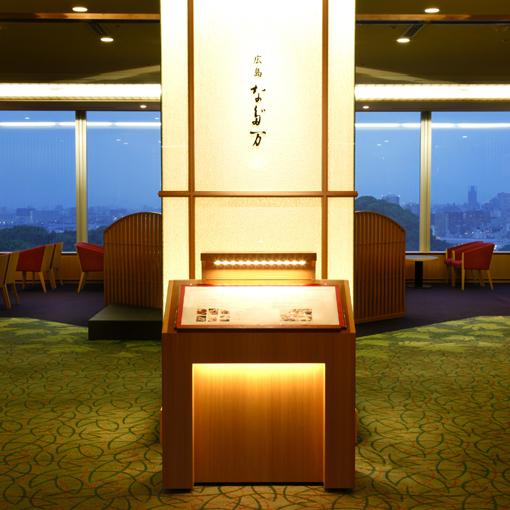 「広島 なだ万」20Fエントランス