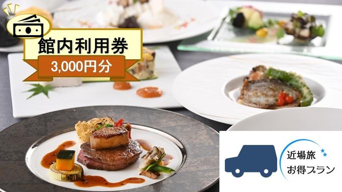 「館内利用券3,000円付」 近場旅 夕朝食プラン