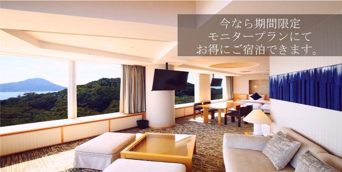 【107平米パノラマビュースイート】オーシャンビュー確約〜クラブラウンジ特典付〜