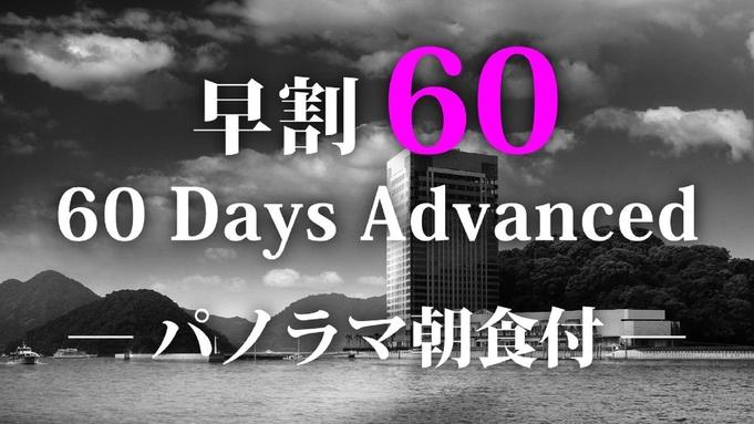 【さき楽60】60日前までがお得<選べる朝食付き>