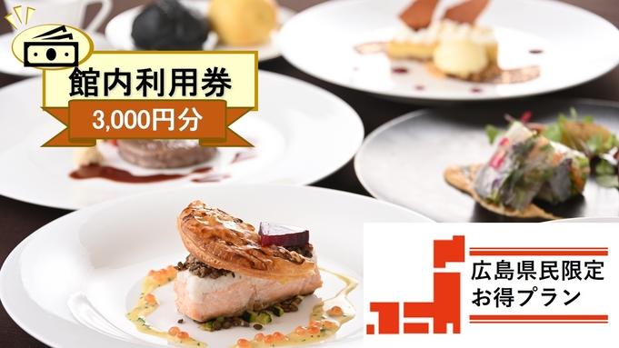 「館内利用券3,000円付き」 県民限定 夕朝食プラン