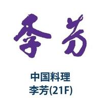 中国料理「李芳」