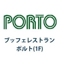 ブッフェレストラン「ポルト」