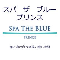 スパ ザ ブルー プリンス(3F)海と溶け合う至福の癒し空間