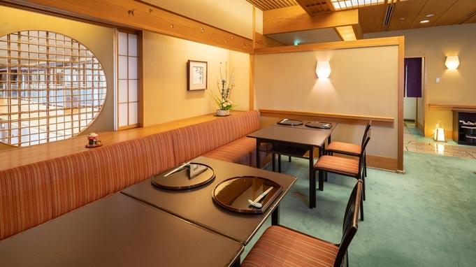 【お日にち・室数限定/レストラン食】お得だネ!季節の会席料理を気軽に満喫