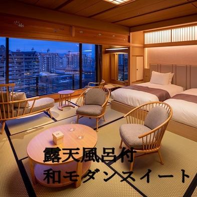 ◆GoToトラベル停止期間・特別割◆お二人で2万2千円引!プライベートバスで安心「和モダンスイート」