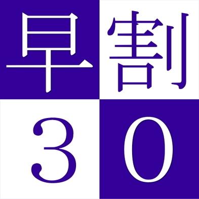 【早割30・若水の旬会席/夕部屋食】30日前まで!お一人様税込み2,200円お得