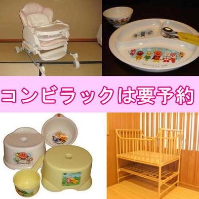 【赤ちゃんと一緒/夕部屋食】貸切風呂付+前日までキャンセル料なし!赤ちゃんと一緒に上質ステイ