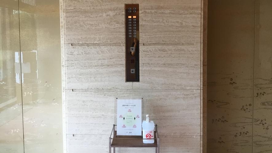 【アルコール消毒液の設置】(エレベーターホール)館内各所にてご自由にお使いください。