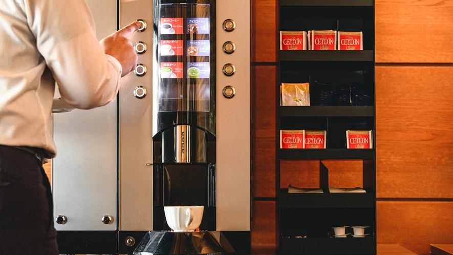ウェルカムラウンジ:利用時間午後3時から午後7時、珈琲や紅茶などをご自由にお楽しみいただけます。