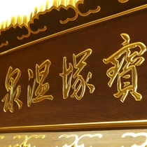 ■宝塚温泉の看板