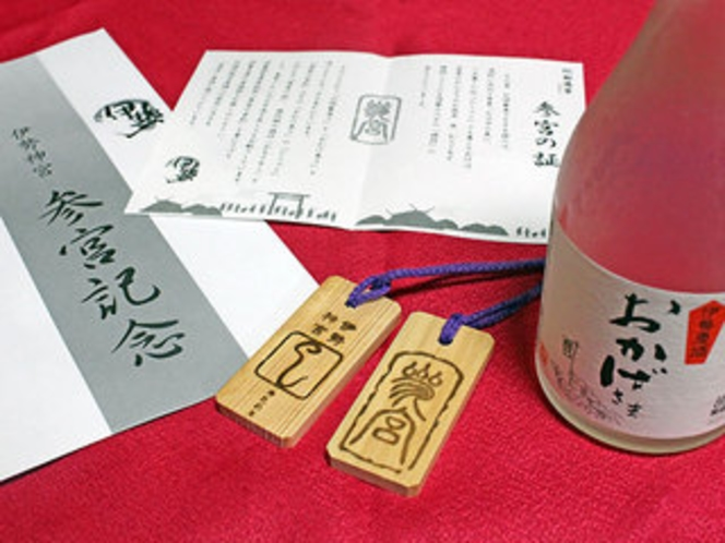 参宮の木札プレゼント