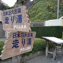 日本三大古泉「走り湯」当館に隣接しています。熱海のパワースポット!