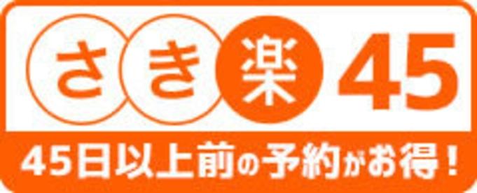 【さき楽】早割45日前ステイプラン JR・地下鉄巣鴨駅から徒歩2分!
