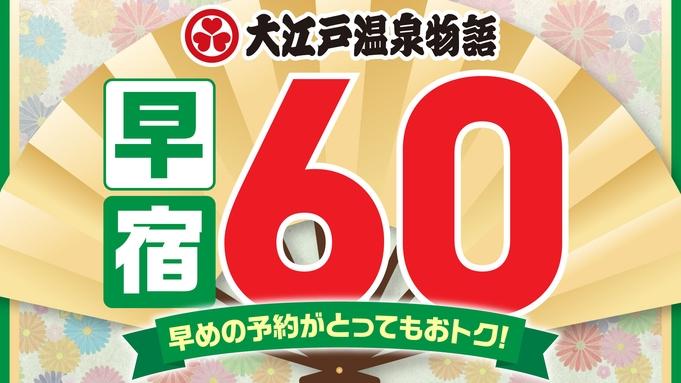 さき楽【早宿60】早期割引♪60日以上前のご予約でお一人様1400円お得! 1泊2食バイキング付