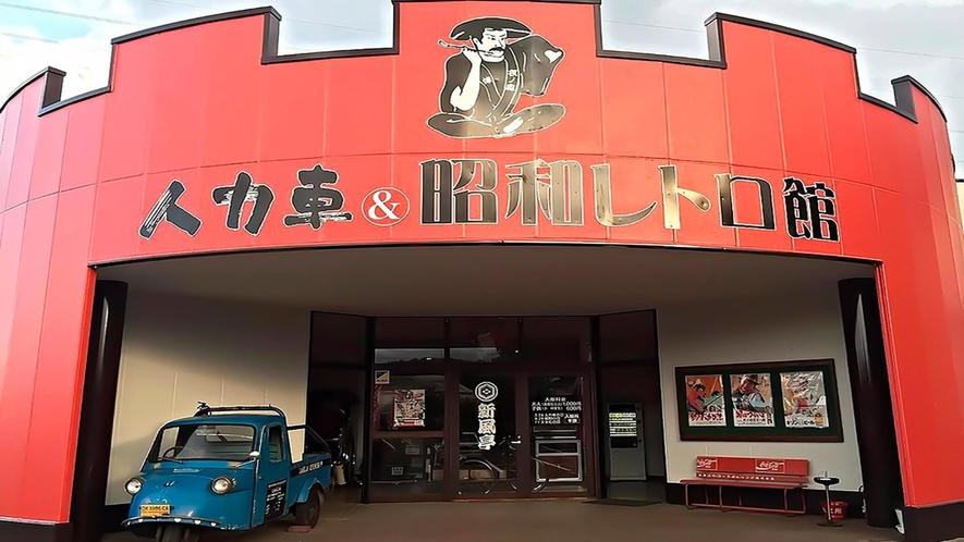 ノスタルジック気分を体感できる「人力車&昭和レトロ館」/宿から車で約40分