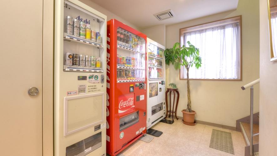 *自動販売機/お買い忘れも大丈夫!缶ジュース、缶ビールなど種類豊富に取り揃えています。