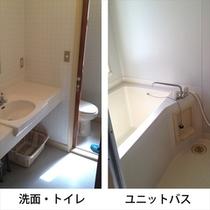 ツインカップル 洗面・トイレ/ユニットバス