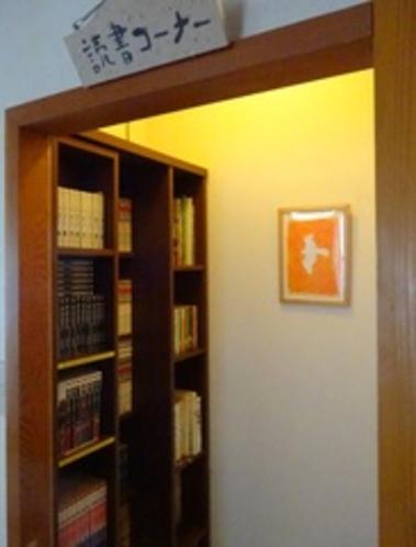 ミニ図書コーナー