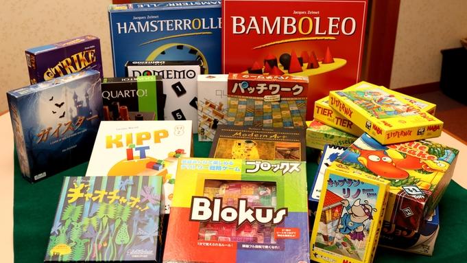 【ボードゲームレンタル特典付♪】箱根でボドゲと温泉にどっぷりつかろう