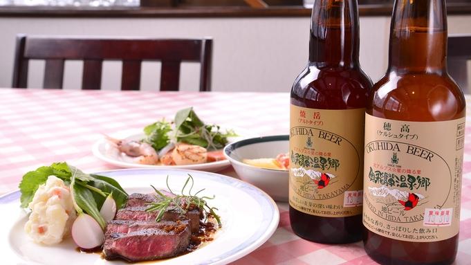 【ガッツリ!!ステーキ200gプラン】しっかりお肉を食べたいあなたに!槍ヶ岳を望む宿<1泊2食付き>