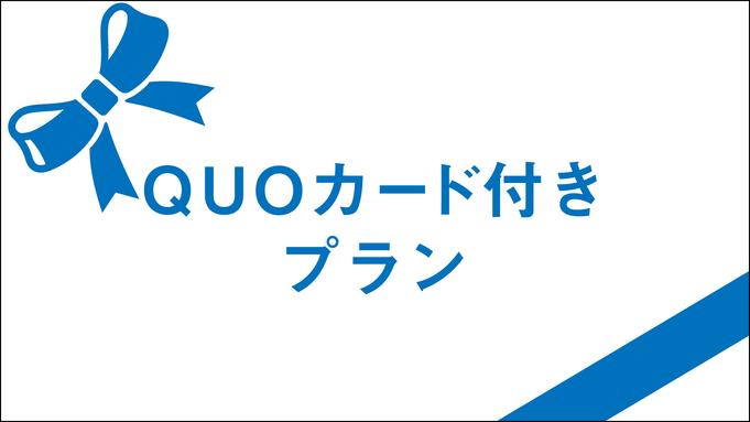 【コスパ◎出張応援!】500円QUOカード付きプラン